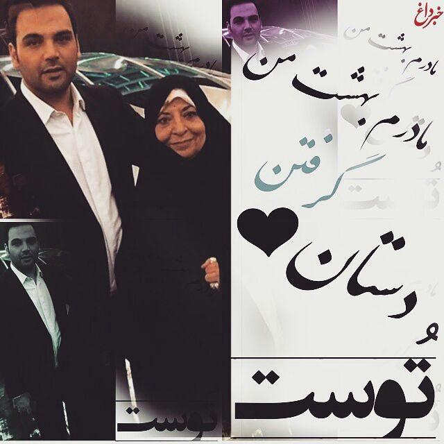 احسان علیخانی در کنار مادرش به مناسبت روز مادر + عکس
