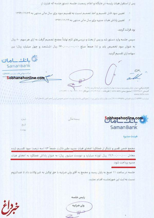 پاداش 2 میلیاردی برای هیئت مدیره بانک سامان +سند