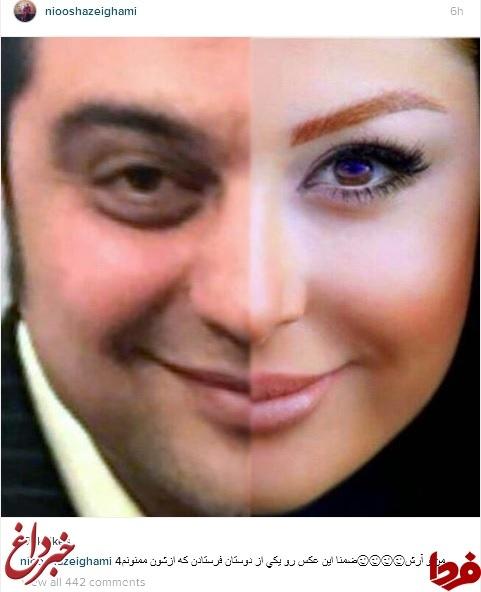 شباهت عجیب نیوشاضیغمی به همسرش! +عکس