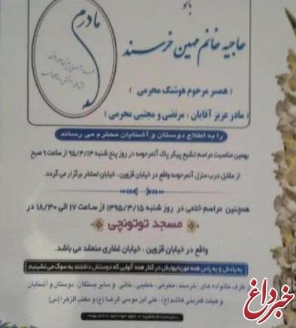 زمان و مکان مراسم ختم مادر مجتبی محرمی + عکس