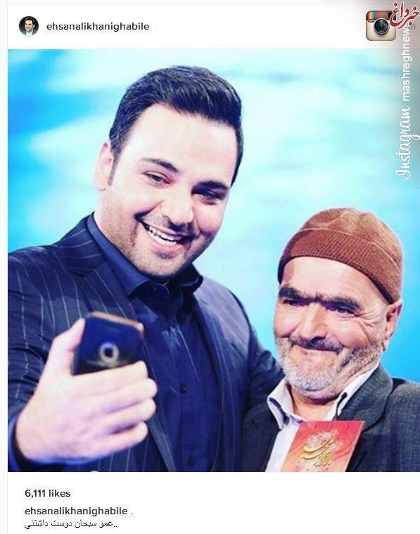 سلفی گرفتن احسان علیخانی با مهمان جذاب ماه عسل + عکس