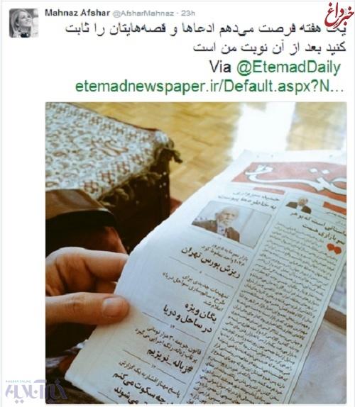 واکنش تند مهناز افشار به انتشار یک خبر/یک هفته فرصت برای خیالپردازان!