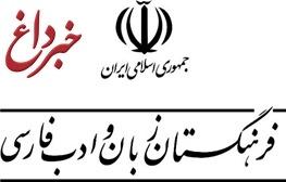 توضیح فرهنگستان زبان و ادب فارسی درباره نوتلابار