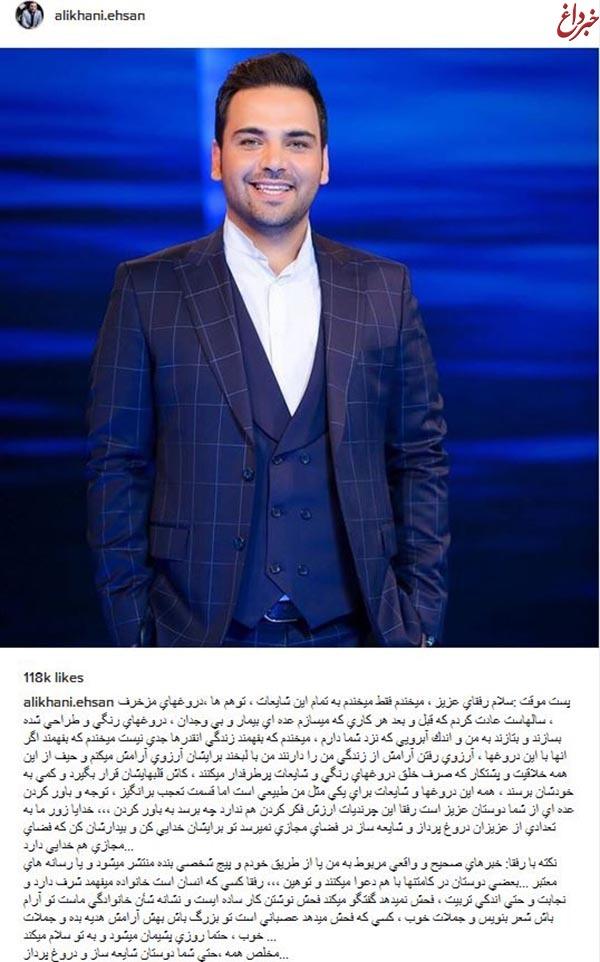واکنش احسان علیخانی به خبر اخیر ازدواجش! + عکس