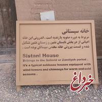 رونمایی از پروژه استحکامبخشی و مرمت خانه سیستانی ارگ بم با حضور سفیر آلمان
