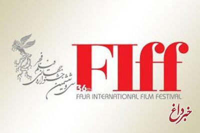 آغاز پیشفروش بلیتهای جشنواره جهانی فجر