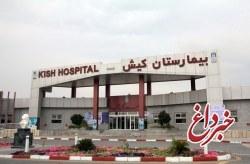 افزایش تمایل گردشگران خارجی برای دریافت خدمات درمانی در بیمارستان کیش
