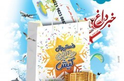 برگزاری ششمین مرحله قرعهکشی فستیوال طلایی کیش