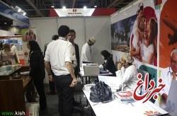 حضورفعال سازمان منطقه آزاد کیش در نمایشگاه گردشگری سلامت عمان