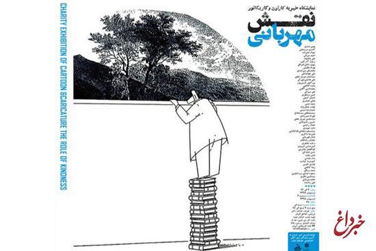 حراج آثار هنری ۴۲هنرمند به نفع سیلزدگان