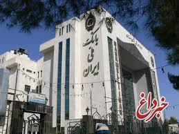 تعطیلی چهار روزه موزه بانک ملی ایران