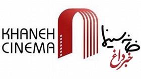 هیات مدیره خانه سینما: هر کدام از سینماگران از قرنطینه خانگی خارج شوند، از آنها حمایت میکنیم اما نمیتوانیم توصیه کنیم که کار را ترک کنند