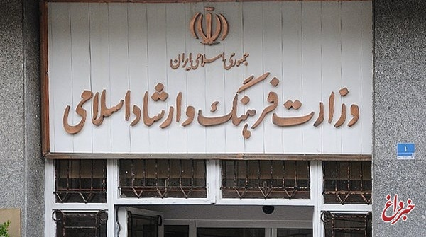 اطلاعیه وزارت فرهنگ درباره اعتبار مجوزهای صادرشده
