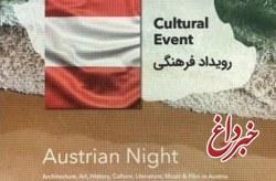 کیش میزبان رویدادهای فرهنگی اتریش
