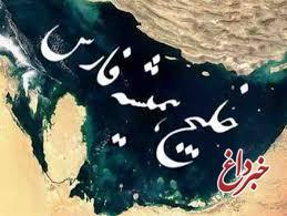 چرا دهم اردیبهشت روز خلیج فارس نامگذاری شد؟