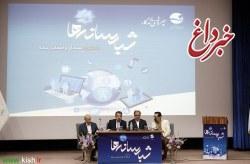 شب رسانه با حضور اساتید مطرح عرصه ارتباطات و رسانه در کیش برگزار شد