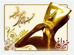 تغییر زمان برگزاری جشنواره تئاتر فجر