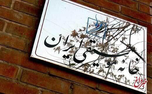 واکنش خانه موسیقی به حوادث خوزستان